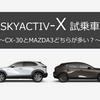 SKYACTV-X試乗車で多いのはCX-30・MAZDA3どっち?