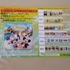 【タイアップ懸賞】リブレ京成×TDRオフィシャルスポンサー6社 東京ディズニーリゾート®ご招待キャンペーン!
