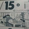 6月15日のドラめくり【ジャイアン誕生日】