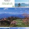 ジャパンエコトラック東三河 - cycling 東三河 -