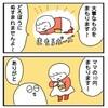 娘がはじめた新サービス【4コマ2本】