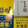 新中3娘、漢検準1級の勉強を始めます。👧