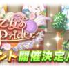 【ウマ娘】イベント「花咲く乙女のJunePride」開催決定