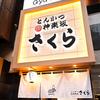 【オススメ5店】品川・目黒・田町・浜松町・五反田(東京)にあるとんかつが人気のお店