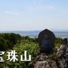 標高は低いけど、山頂からの眺めは絶景!五頭連峰最南端「宝珠山」