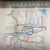 上海(中国)での地下鉄の利用方法と路線図