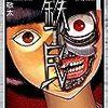 【漫画感想】「鉄民」全3巻。「入れ替わりホラー」は意外と難しいのかもしれない。&「ポリスノーツ」のことを思い出した。
