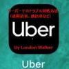 Uberウーバーでトラブルにあった場合の対処方法・経験を踏まえた徹底解説