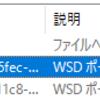 WSDによってプリンタが自動追加⇒無効に