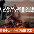 SORACOM Technology Camp 2020開催中止とライブ配信のお知らせ