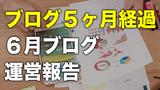 【ブログ5ヶ月経過】6月ブログ運営報告