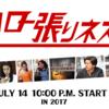 【2017年夏(7月〜9月)】今期のドラマ・初回放送日別あらすじ期待度まとめ