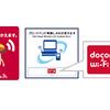 キャリア(ドコモ・AU・ソフトバンク)が提供する公衆無線LANサービス