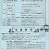 8月27日(日)~比叡平夏祭り~