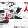 ホリエモンのTwitterを見たかい? ついにフォロワー200万超え! ついに札幌市民の恐れていたことが現実に。