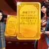 mahjong club(マージャンクラブ、MC)の50ユーロもらえるイベント情報