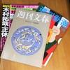 <SMAP解散> 本日発売の女性セブン・週刊文春・週刊新潮を読み比べ