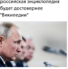 ロシアニュース:ロシア版ウィキペディア制作委員長、「非現実的」