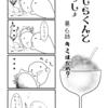 くじらくんといっしょ(第6話)/空のとびかたプロジェクト公式漫画