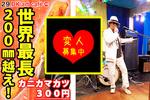 ゆるゆる変人ランチ会→工大祭カニカマカツ→金沢最強変態紳士バンド
