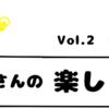 vol.2 幸福はずっと続かにゃい
