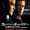 アメリカ大統領選の舞台裏に密着‼映画「スーパーチューズデー ~正義を売った日~」
