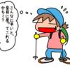冬の雄国山へ(出発編)