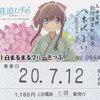 上田電鉄  「八木沢まいVer. 1日まるまるフリーきっぷ」