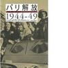 パリ解放 1944-49 第1部
