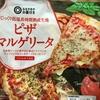 宅配ピザよりチルドピザを選ぶ理由
