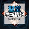 【聖堂更新】シュライン・オブ・シークレット-2020年9月【デッドバイデイライト】