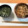 今日のお昼ご飯は牛丼とあおさの味噌汁