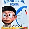 てんとう虫コミックス・アニメ版『映画 STAND BY ME ドラえもん』発売
