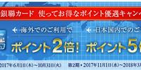 【マイル還元率2.5%!】ANA銀聯カードのキャンペーンが再開!【6/1~】