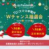 【2019年11月】PandaHall抽選会第8弾スタート!!!