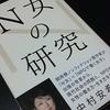 『N女の研究』(中村安希 著)を読みました。N女って何?