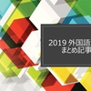 外国語活動実践まとめ 2019【3~6年生】