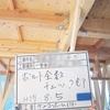 台風の時に建築中の家は?