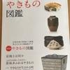 日本全国やきもの図鑑 864円 ぜひです。