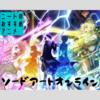 【ニートのおすすめアニメ】SAO-ソードアートオンライン-【内容・順番・見どころ・感想】