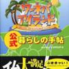 ワーネバ・アイランドのゲームと攻略本 プレミアソフトランキング