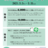 【MD化粧品】F'KOLME清水店OPEN記念キャンペーン開催