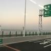 【マカオの旅5】香港空港から港珠澳大橋を渡ってマカオへ