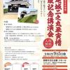 【9/5、西尾市】「西尾城二之丸丑寅櫓完成記念講演会」開催