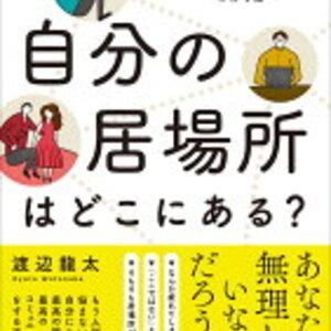 SNSでもリアルでも最高のつながりを作る!渡辺龍太 さん著書の「自分の居場所はどこにある?」