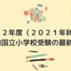 2022年度(2021年秋受験)都内国立小学校受験の最新情報(2021/10/16時点)