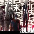 【ネタバレ有】映画「BLAME!(ブラム)」の感想・あらすじ/原作未読でも楽しめるSFファン必見の作品!