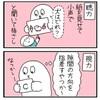 【四コマ2本】健診前夜祭
