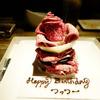 【肉】焼肉kintanは、肉ケーキで誕生日サプライズできるよ!(恵比寿・六本木・表参道)
