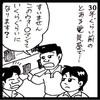 電気屋にウォークマンを買いに来た青年の裏の顔を見る(報告もあり)
